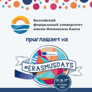 БФУ им. И. Канта присоединяется к всемирной акции #ErasmusDays